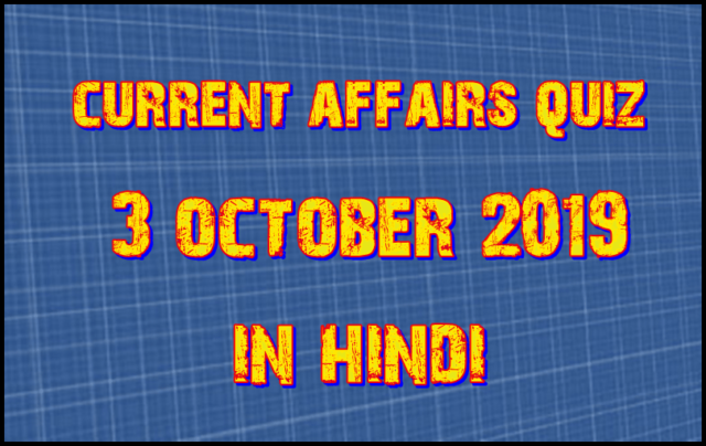 Current affairs 3 October 2019
