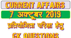 7 October 2019 Gk question in Hindi