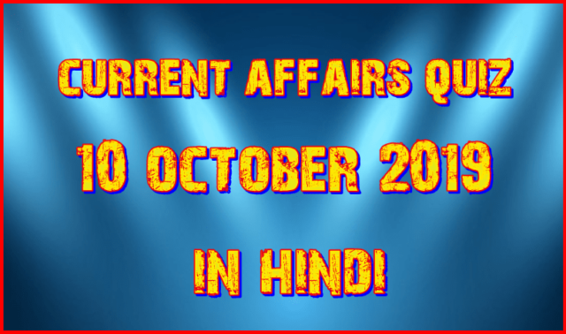 Current affairs 10 October 2019 in Hindi PDF download