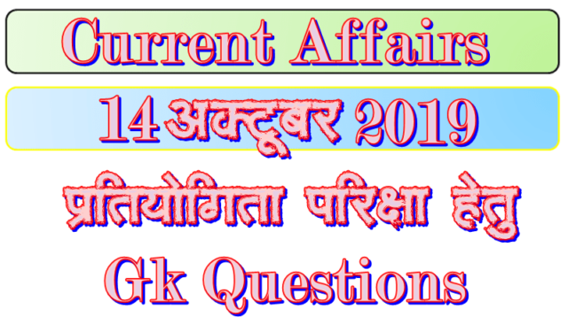 14 October 2019 Gk question in Hindi
