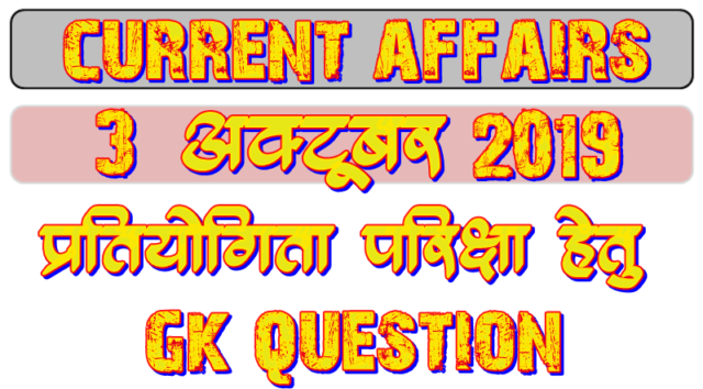 3 October 2019 Gk question in Hindi