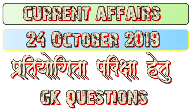 24 October 2019 Gk question in Hindi