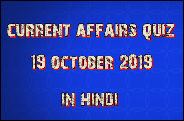 Current affairs 19 October 2019 in Hindi