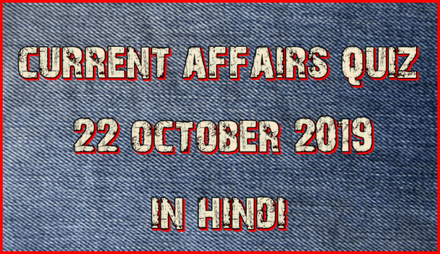 Current affairs 22 October 2019 in Hindi