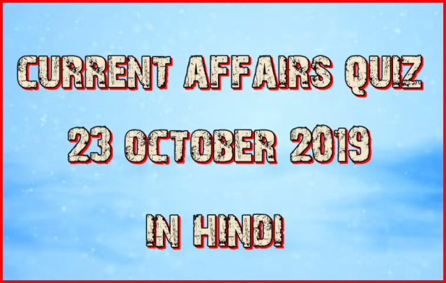 Current affairs 23 October 2019 in Hindi