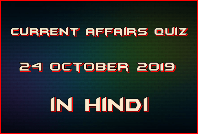 Current affairs 24 October 2019 in Hindi