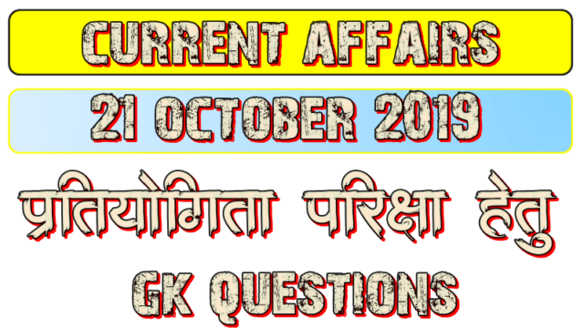 21 October 2019 Gk question in Hindi