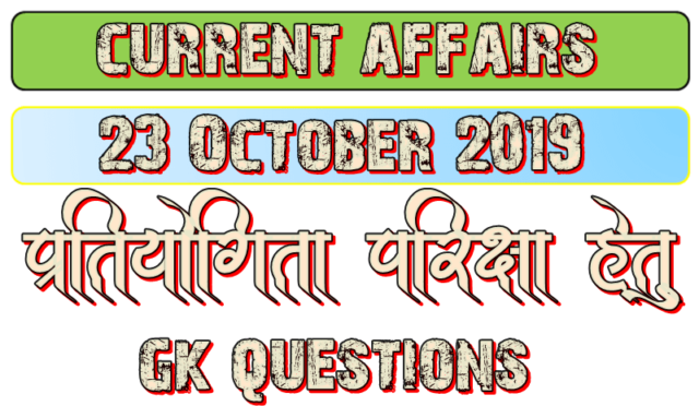 23 October 2019 Gk question in Hindi
