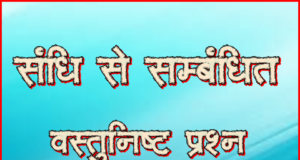 Sandhi mcq hindi quiz