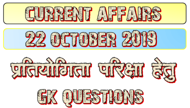 22 October 2019 Gk question in Hindi