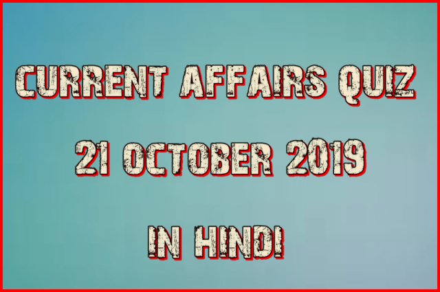 Current affairs 21 October 2019 in Hindi