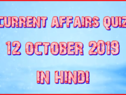 Current affairs 12 October 2019 in Hindi