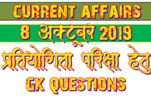 8 October 2019 Gk question in Hindi