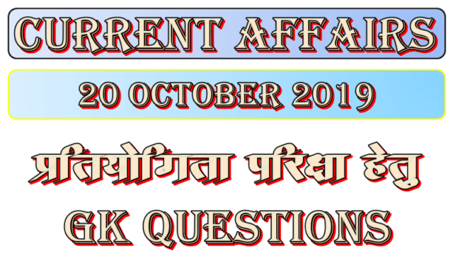 20 October 2019 Gk question in Hindi