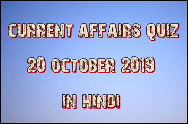 Current affairs 20 October 2019 in Hindi