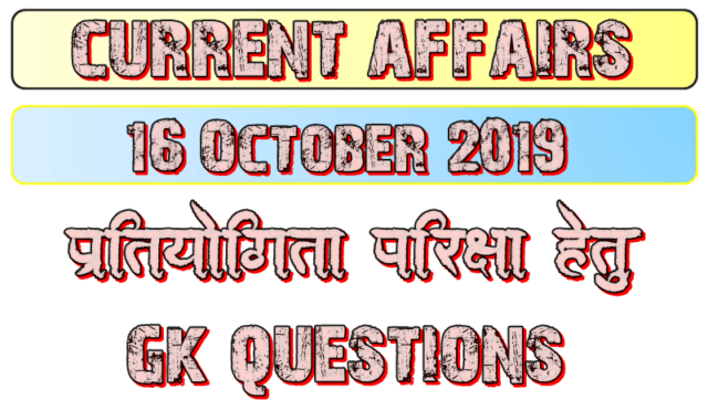 16 October 2019 Gk question in Hindi
