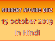 Current affairs 15 October 2019