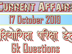 17 October 2019 Gk question in Hindi