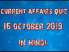 Current affairs 16 October 2019 in Hindi