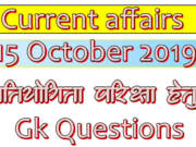 15 October 2019 Gk question in Hindi