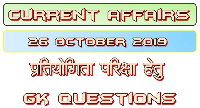 26 October 2019 Gk question in Hindi
