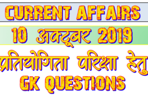 10 October 2019 Gk question in Hindi