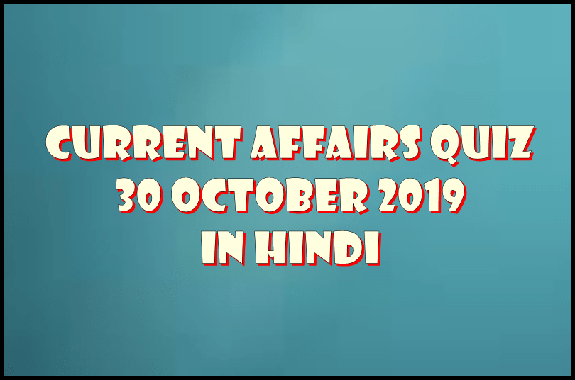 Amazon quiz today : 30 October 2019 in Hindi
