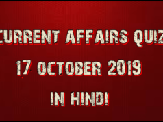 Current affairs 17 October 2019 in Hindi PDF download