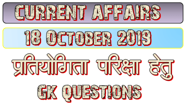18 October 2019 Gk question in Hindi