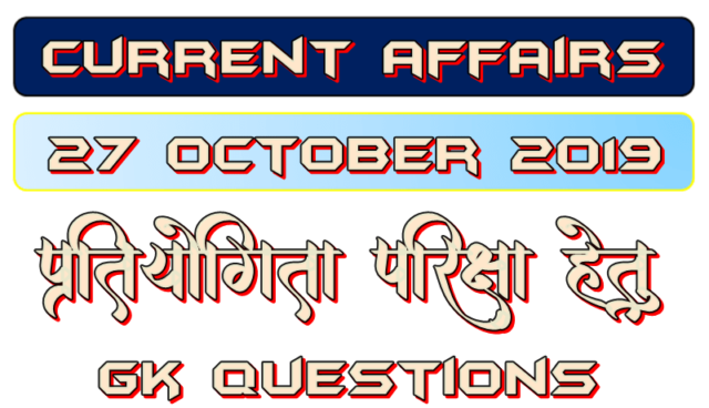 27 October 2019 Gk question in Hindi