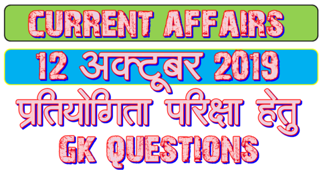 12 October 2019 Gk question in Hindi