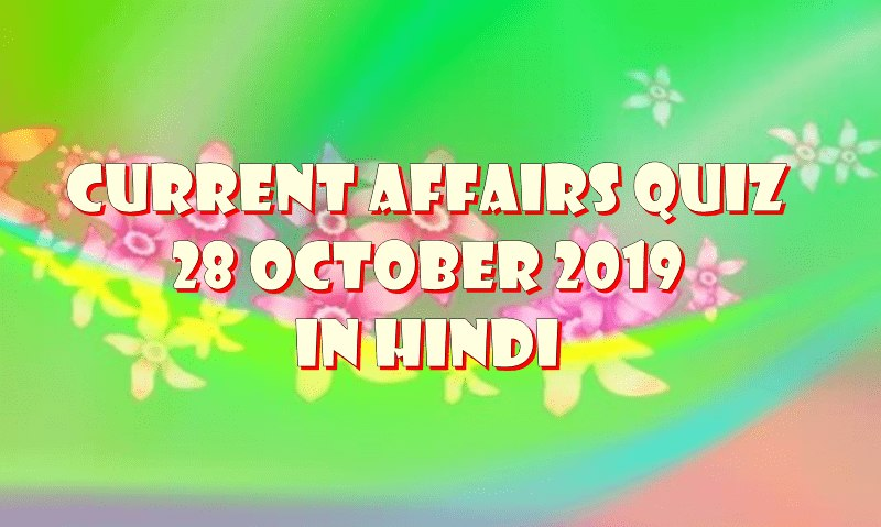 Current affairs 28 October 2019 in Hindi PDF download
