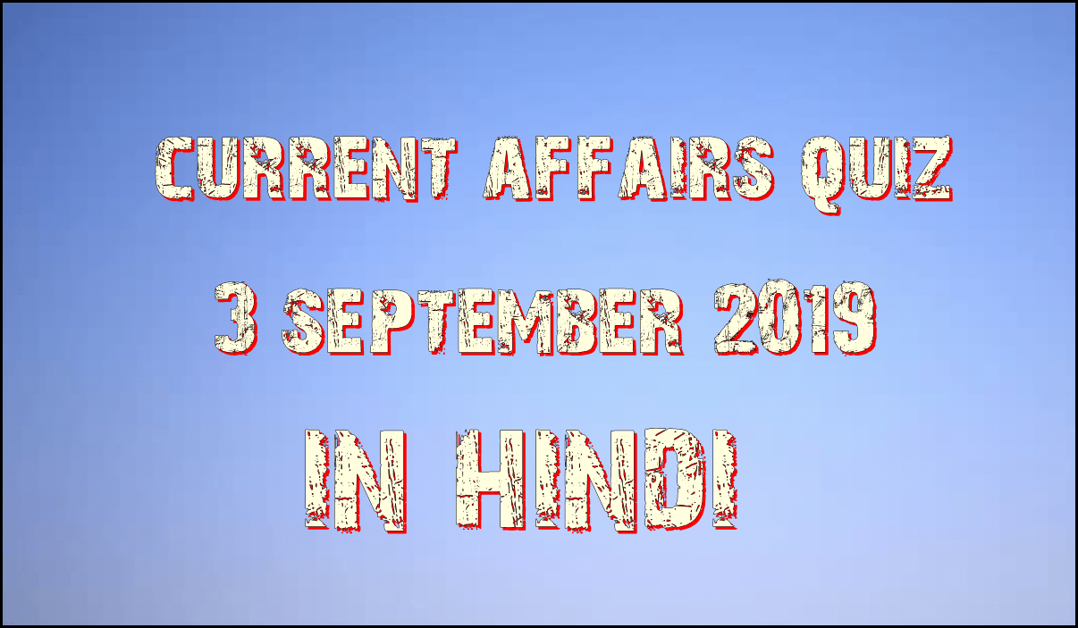 Daily current affairs in Hindi : 3 November 2019