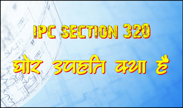 Ipc 320 in hindi | Ghor uphati kya hai
