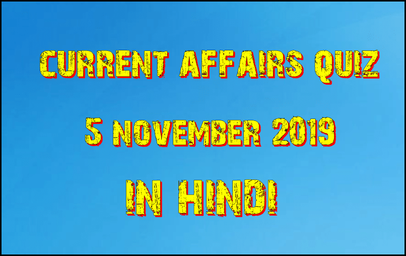 Daily current affairs in Hindi : 5 November 2019