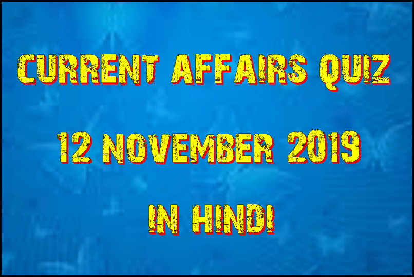 Current affairs Pdf in Hindi : 12 November 2019