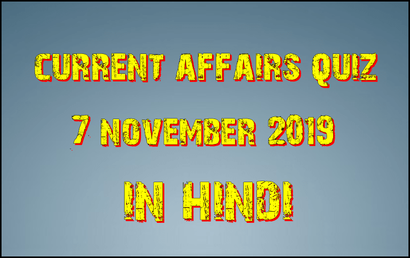 Daily current affairs in Hindi : 7 November 2019