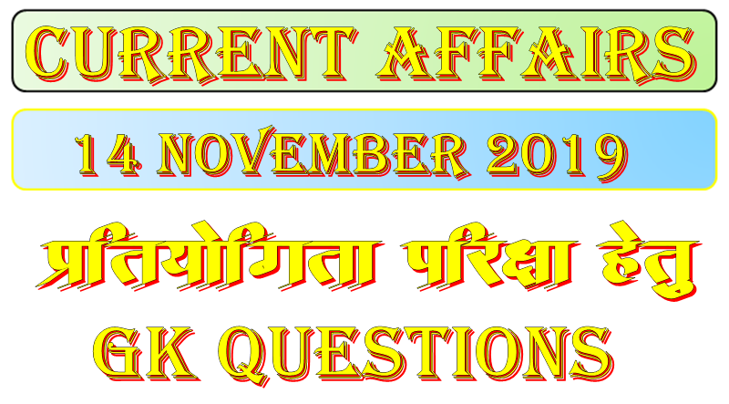 14 November 2019 current affairs