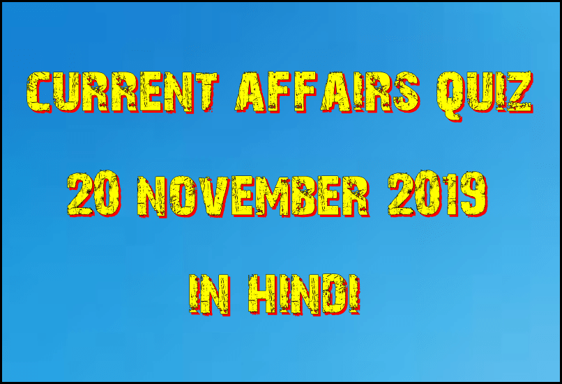 Current affairs Pdf in Hindi : 20 November 2019