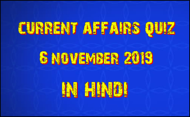 Daily current affairs in Hindi : 6 November 2019