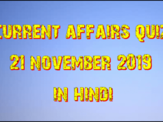 Current affairs Pdf in Hindi : 21 November 2019
