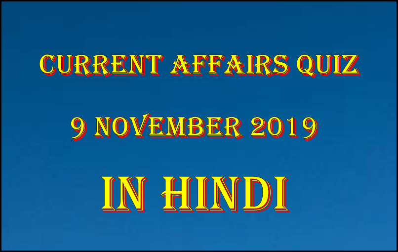 Daily current affairs in Hindi : 9 November 2019