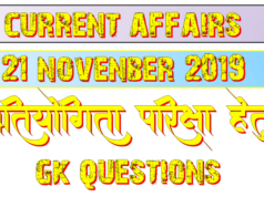 21 November 2019 current affairs