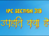 Ipc 319 in hindi | Uphati kya hai
