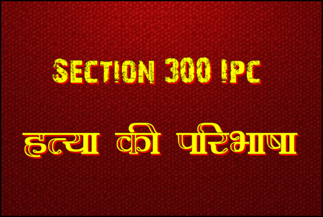 Hatya kya hai | Section 300 Ipc