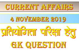 4 November 2019 current affairs