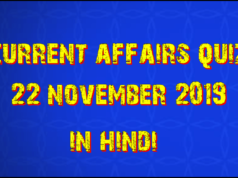 Current affairs Pdf in Hindi : 22 November 2019