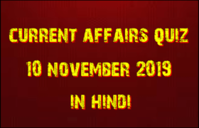 Daily current affairs in Hindi : 10 November 2019