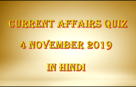 Daily current affairs in Hindi : 4 November2019