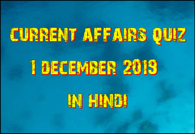 Current affairs Pdf in Hindi : 1 December 2019